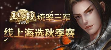 王者之战统率三军线上海选秋季赛