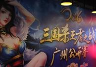 2016广州公开赛